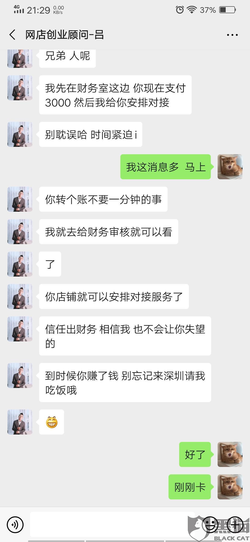 黑猫投诉:深圳市点识科技有限公司套餐欺骗