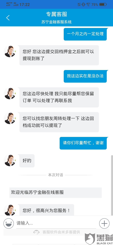 黑猫投诉:北京快快金融信息有限公司打着苏宁金融的旗号骗取钱