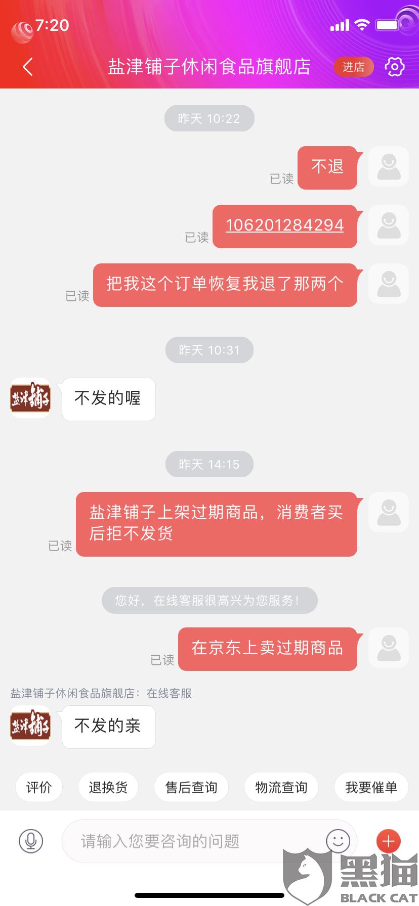 黑猫投诉:京东商城盐津铺子食品旗舰店出售过期商品,拒不发货,拒不赔偿。