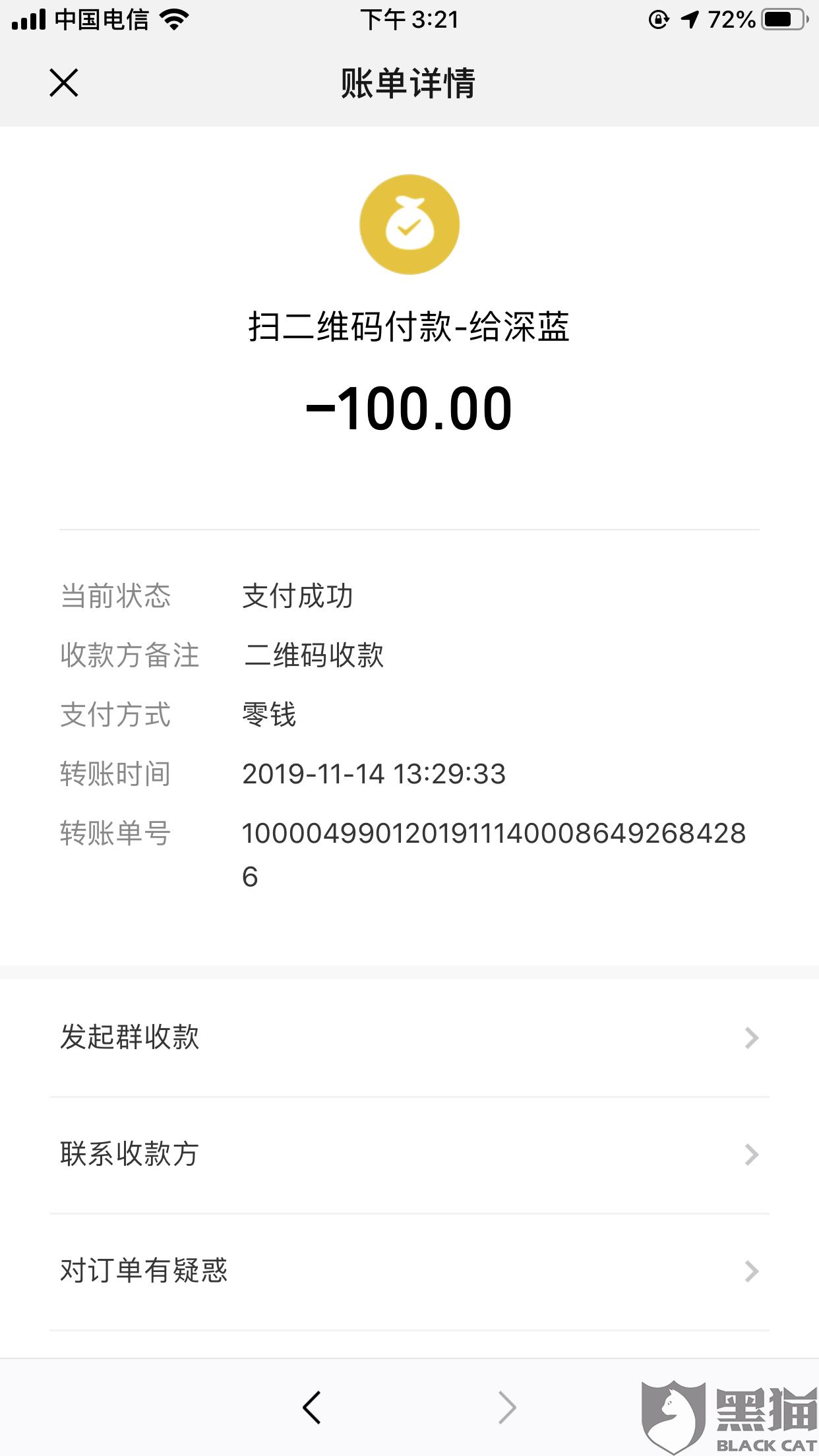 黑猫投诉:拉卡拉pos机线下代理骗取100元押金不予退还