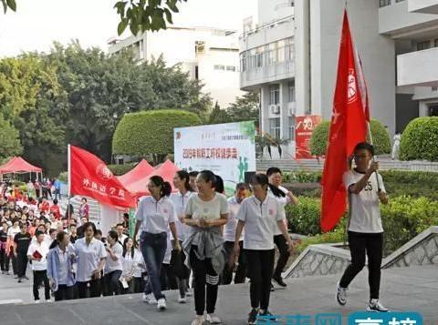 华侨大学举行2019年教职工环校健步走活动
