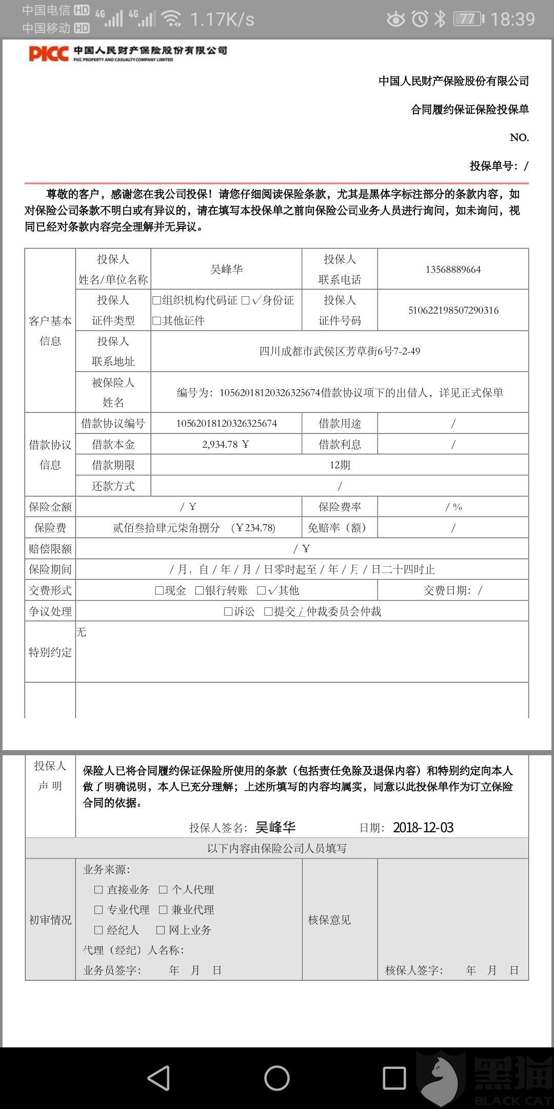 黑猫投诉:中国人民财产保险股份有限公司佛山分公司违规搭售保险