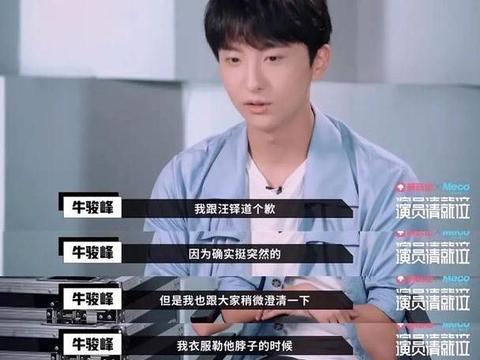 牛骏峰澄清与汪铎对手戏打人争议,他应该学学冯远征怎么演打戏