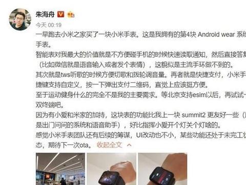 """锤子科技朱海舟买小米手表并分享""""上手体验"""""""