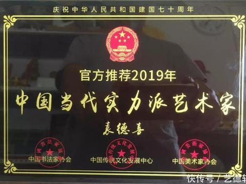 袁德喜2019中国美术家协会联中国当代最具实力派艺术家称号
