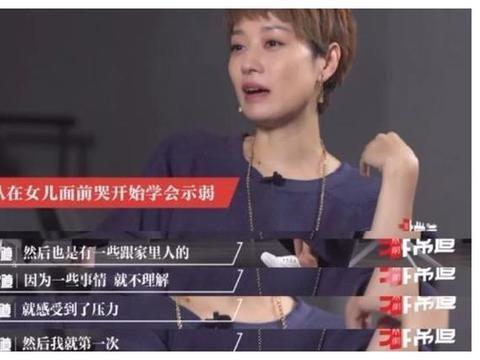 马伊琍:自从当妈后,我变得很爱哭