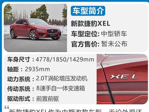 动力赢宝马 舒适赛奔驰 科技胜奥迪 试驾捷豹新款XEL