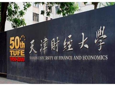 天津市的几所市属高校,适合成绩中等的考生报考