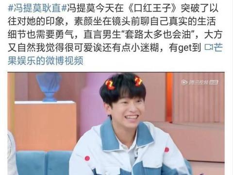 冯提莫参加综艺节目初谈恋爱观,演唱电影主题曲被网友称赞
