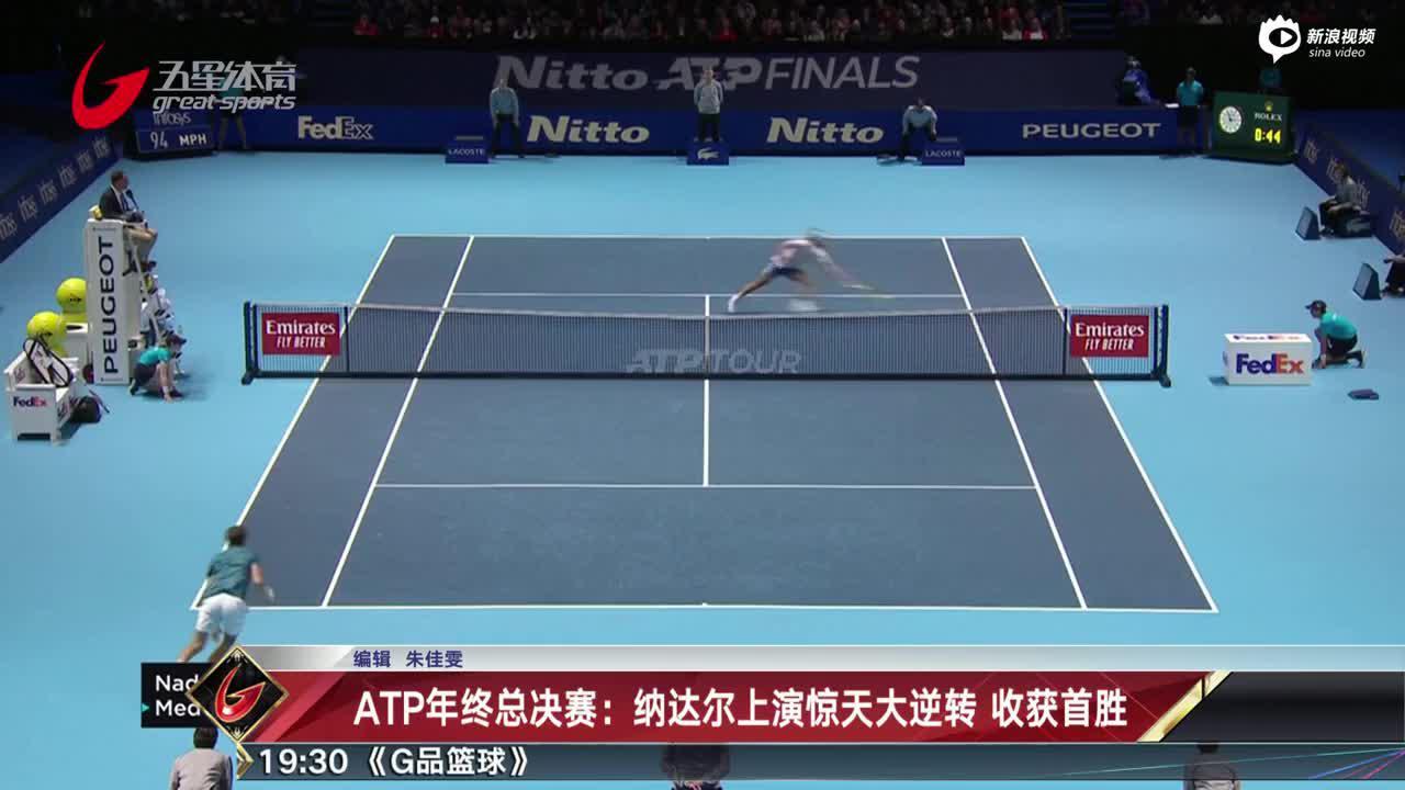 ATP年终总决赛纳达尔惊天逆转