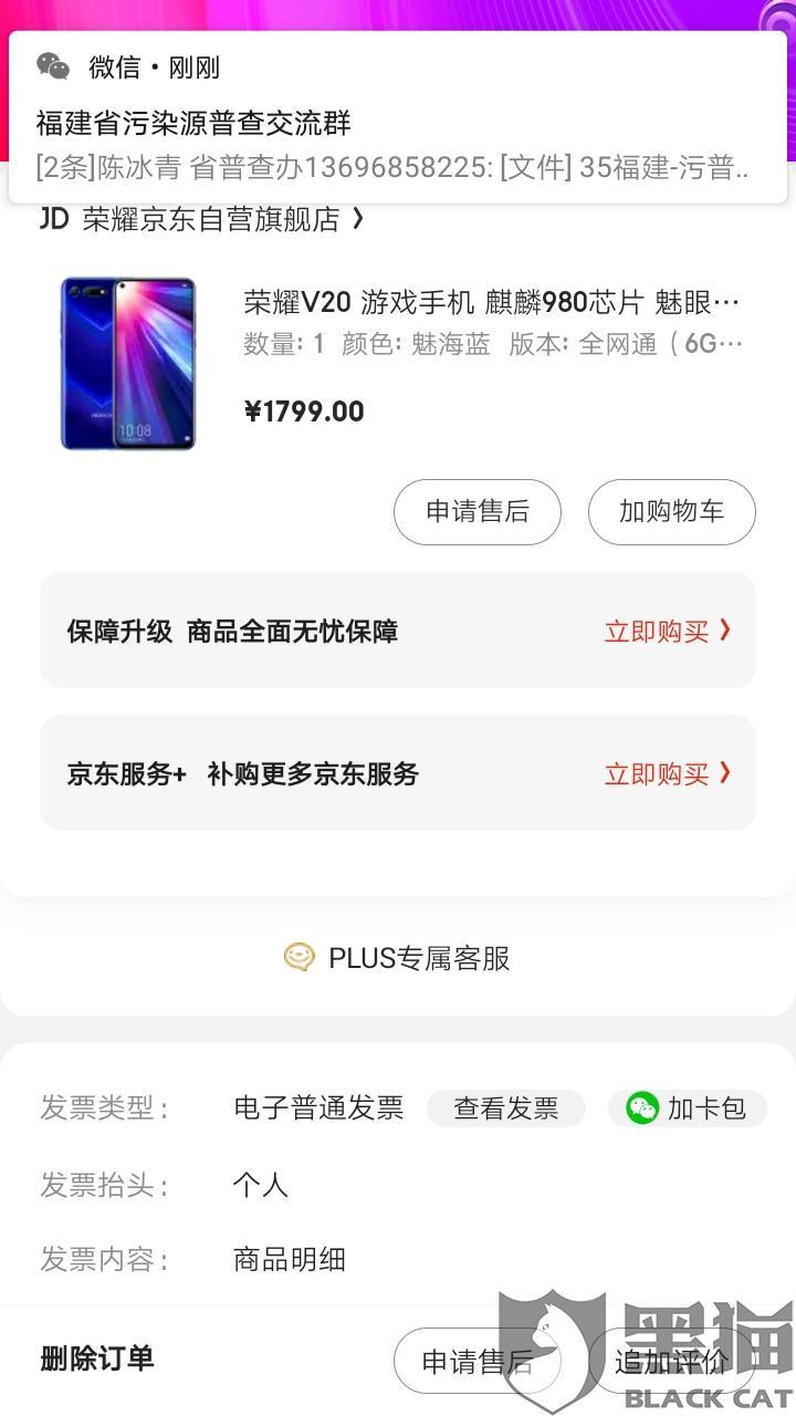 黑猫投诉:京东荣耀v20双十一降价不退还差价