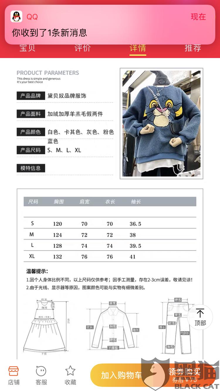 黑猫投诉:广州化石依新服饰有限公司