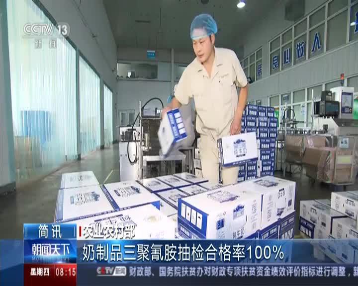 视频-农业农村部:奶制品三聚氰胺抽检合格率100%