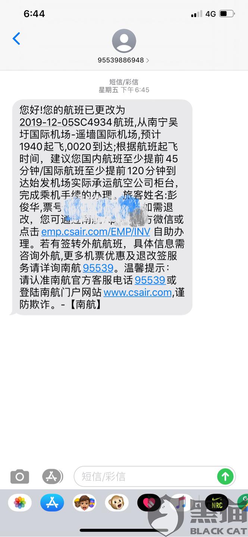 黑猫投诉:中国东方航空无故取消已经售卖的航班票据不予解决和赔偿