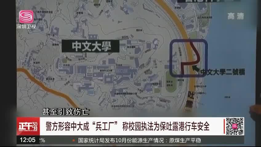 香港中文大学宣布提早结束秋季学期