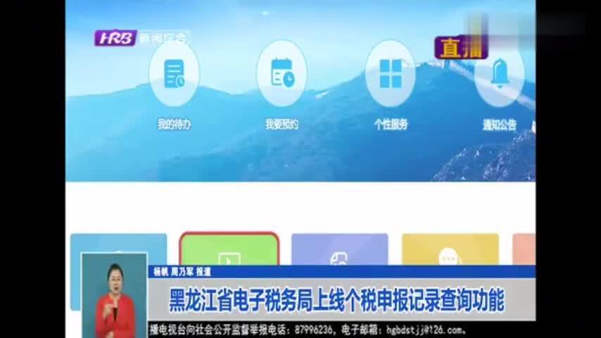 黑龙江省电子税务局:正式上线个人所得税申报记录查询功能