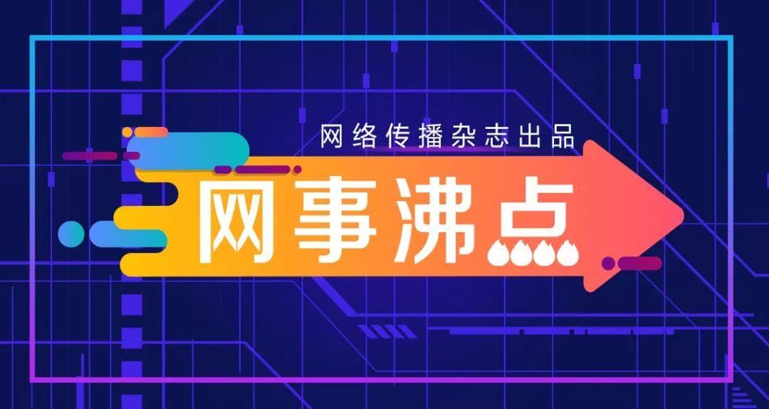 """网事沸点:阿里再返港交所上市;央行发布双十一""""剁手""""数据"""