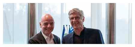 官方:温格上任国际足联世界足球发展总监