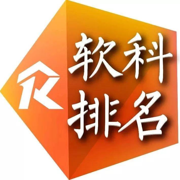 2019软科中国最好学科排名——0831生物医学工程