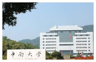 该校由3所高校合并而成,合并后1年成为985院校,位于湖南长沙