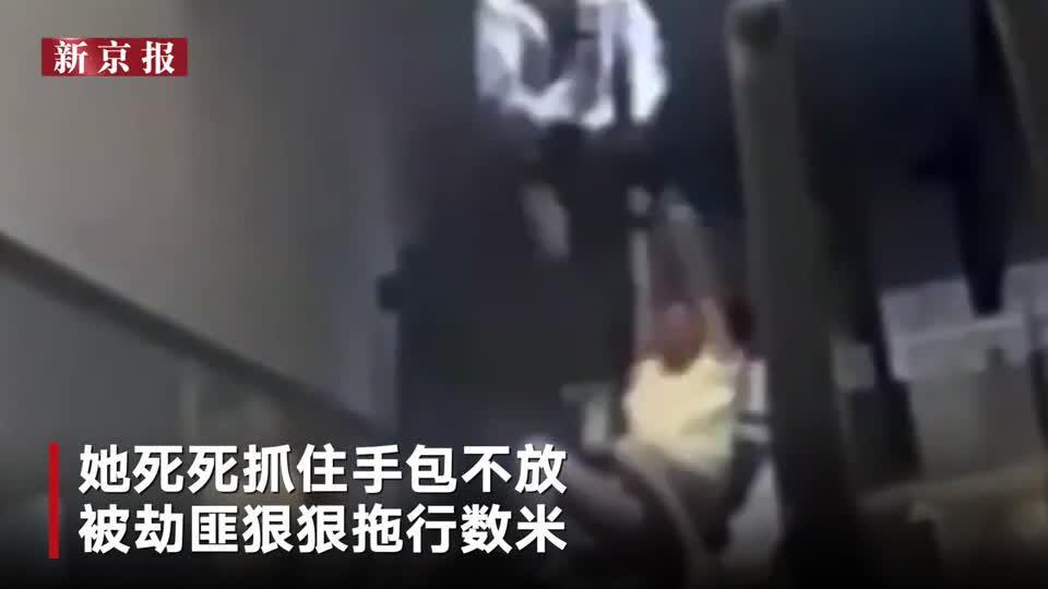 国际丨美国女子遭抢劫从扶梯摔下 拽住手包不放被拖行
