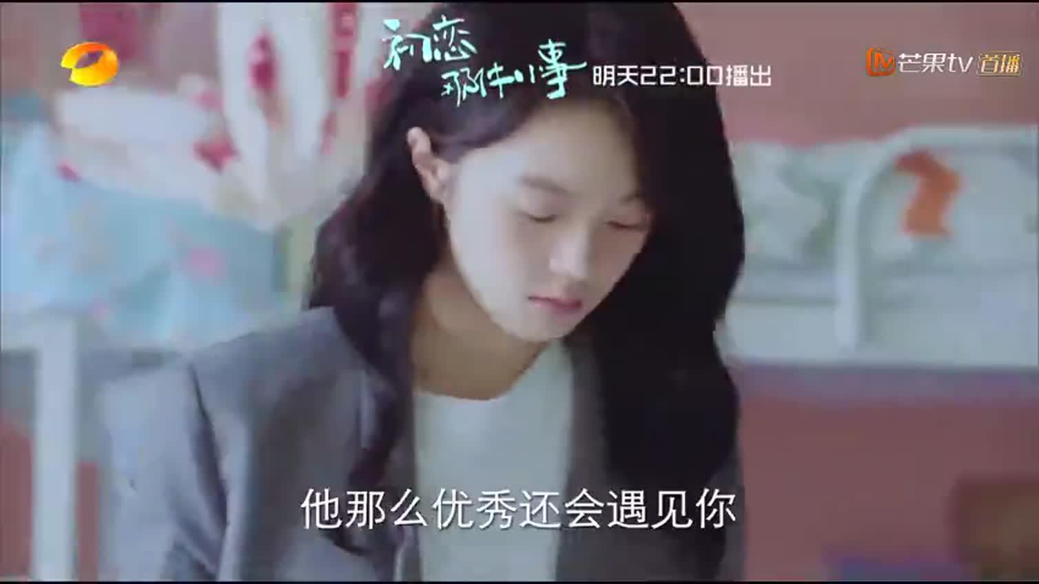 《初恋那件小事》第27集看点:淼淼想告白却得知学长要出国