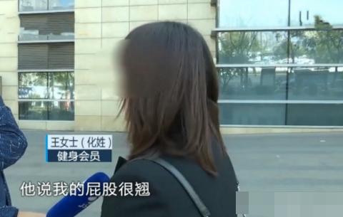 女学员遭健身房教练摸臀部性骚扰,教练:我是在夸她练得好
