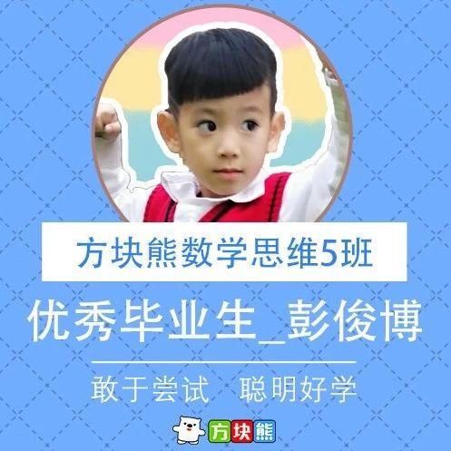 优秀毕业生_彭俊博:那些非常好学的孩子,家长都做了些什么?