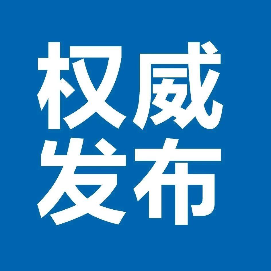 市政府发布!青岛市3年内至少新建7所普通高中,新增1万个学位