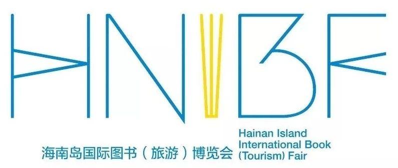 直播预告 | 明日开幕!三沙卫视带你游首届海南岛国际图书(旅游)博览会 逛特色主题展馆