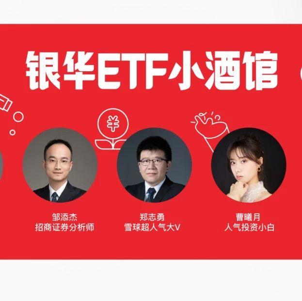 直播预告丨银华基金ETF投资者教育系列活动之银华ETF小酒馆(第一期:畅聊中国A股创新企业投资机会)将于11月16日举行