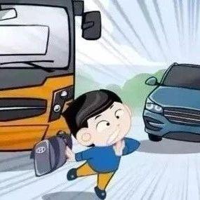 远离交通意外!3个小视频教孩子,如何正确过马路