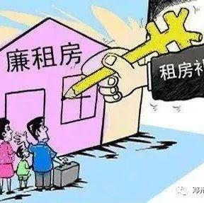 邓州低保家庭廉租房租赁补贴名单出来了!快看都有谁?