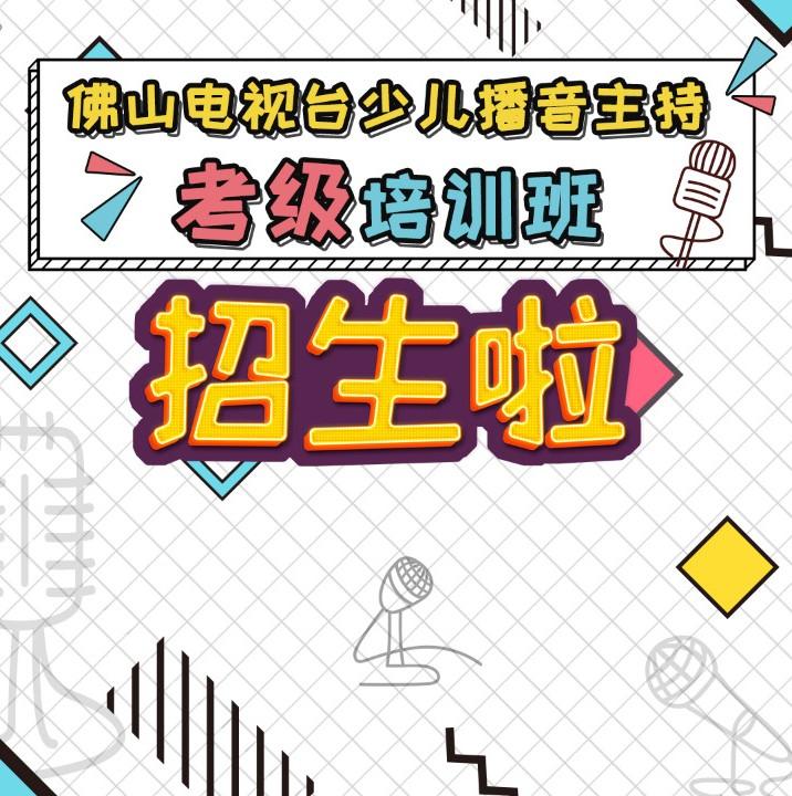 """""""小主持人培训班还招生吗?""""""""招!"""""""