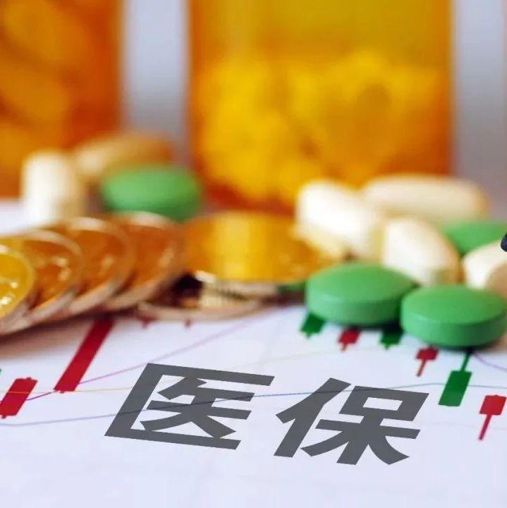"""肿瘤药降价超50%,降糖药降价超90%!医保谈判延长,药企为进目录""""大出血"""""""