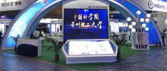 好消息!深圳将再增一所研究型大学,计划2021年9月开学