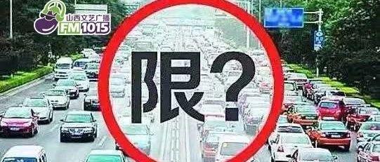 道路施工、限行、重污染天气预警,影响范围包括太原、晋中、临汾、晋城、运城等城市......
