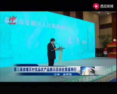 第三届姜堰百村优品农产品展示活动在黄浦举行
