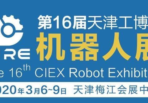 2020年第十六届天津工博会—机器人展,将于3月6日开幕