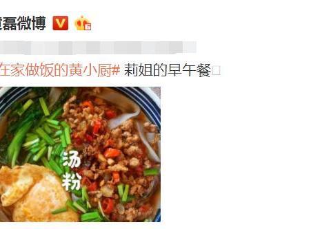 黄磊又晒美食照,专门为孙莉做的早午餐,网友都快馋成开水壶!