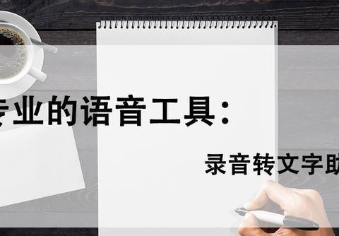 语音转文字怎么转?这几种操作方法你都知道吗?简单实用