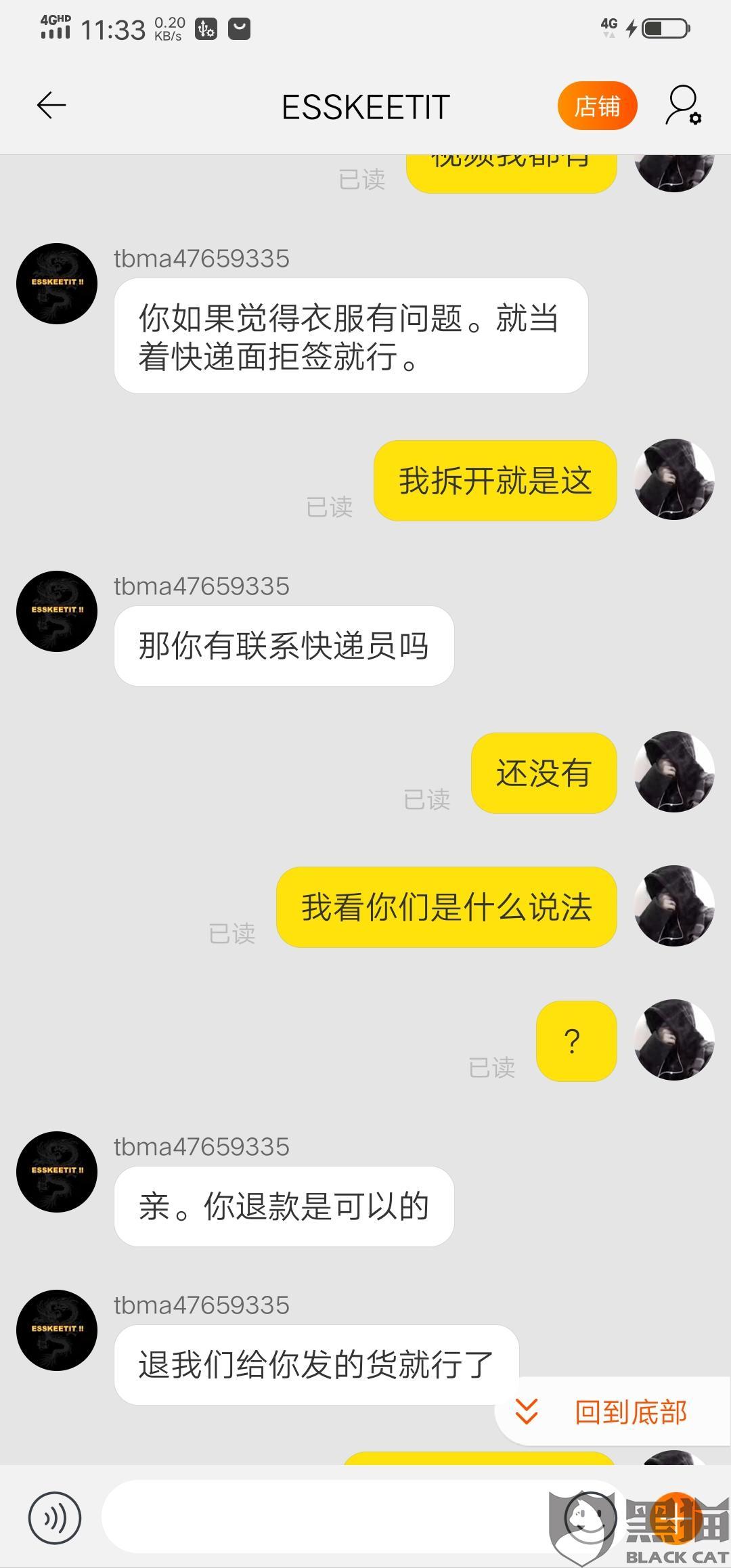 黑猫投诉:淘宝商家tbma47659***发错货并且不承认