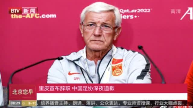 中国队1-2不敌叙利亚 赛后里皮宣布辞职:我年薪很高,不干了