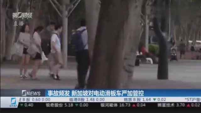 事故频发,新加坡政府出手:对电动滑板车严加管控!