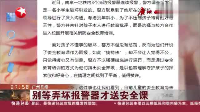 南京地铁三个报警器连续报警,竟是小学生搞破坏,结果呢?