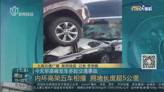 今天早高峰发生多起交通事故:内环高架五车相撞  拥堵长度超5公里