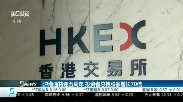 沪港通将迎五周年 投资者总持股额增长70倍