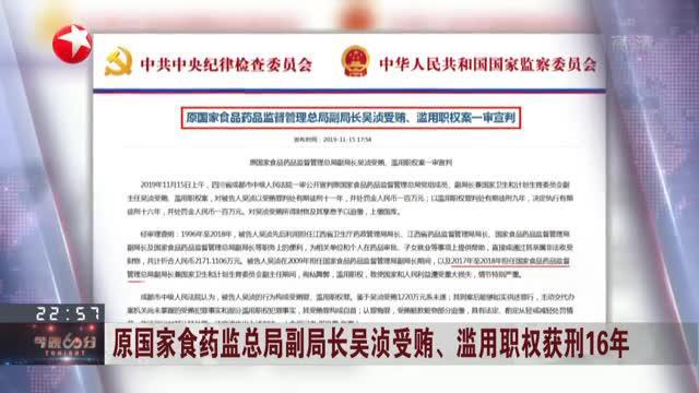 原国家食药监总局副局长吴浈受贿、滥用职权获刑16年