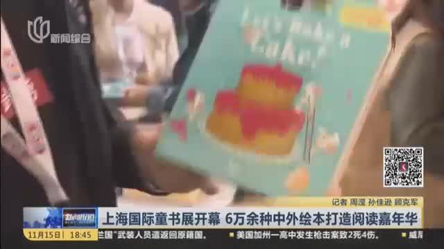 上海国际童书展开幕  6万余种中外绘本打造阅读嘉年华
