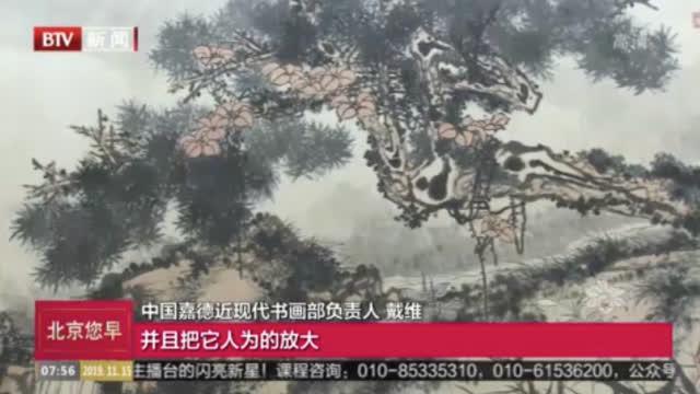 中国嘉德北京秋拍开启:超过亿元的藏品将不止一件